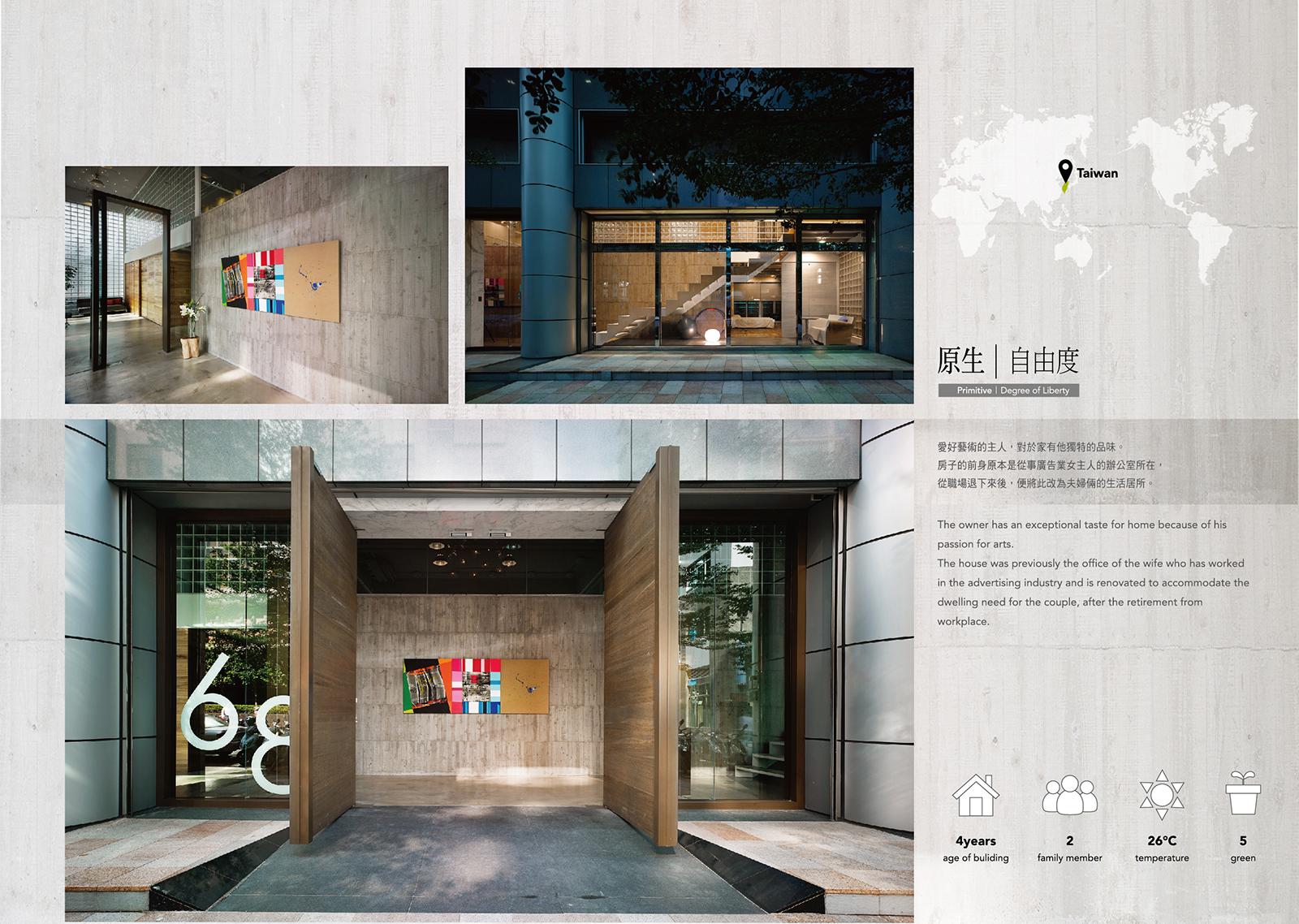 日本Good Deisgn Award室內設計大賽書冊設計