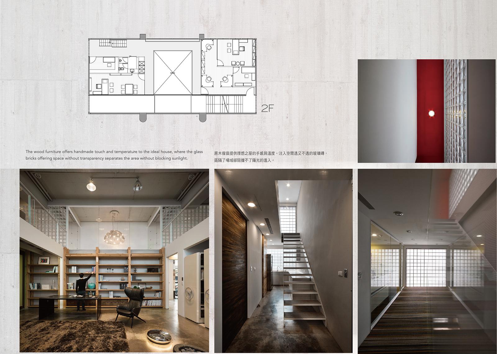 德國iF Design住宅類設計大獎
