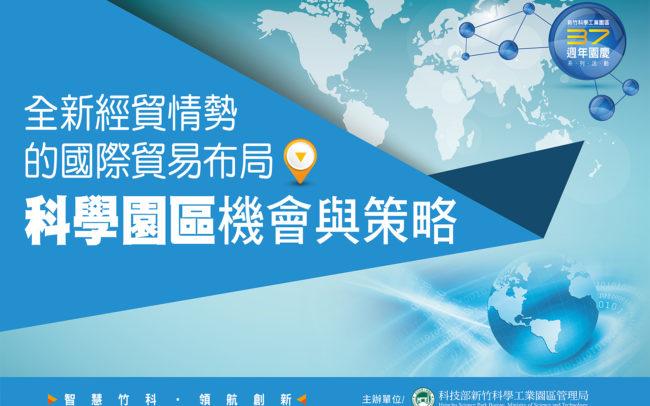 科技部新竹科學工業園區管理局經貿研討會海報設計
