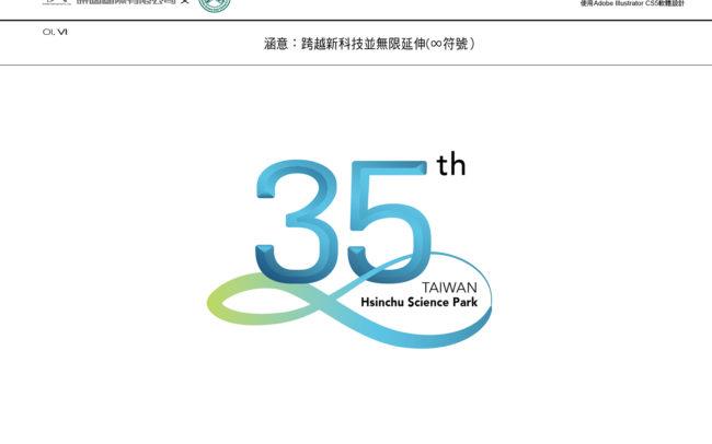 科技部新竹科學工業園區管理局35週年vi設計