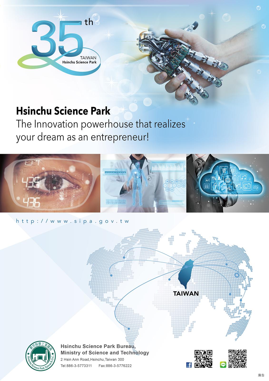 科技部新竹科學工業園區管理局35週年雜誌稿設計