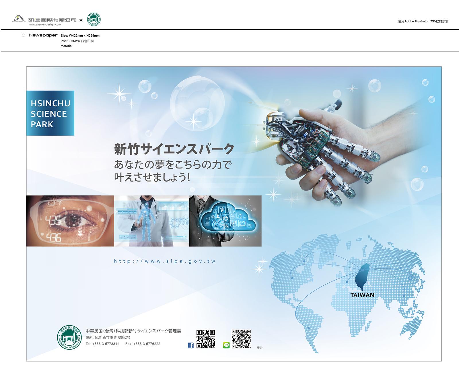 科技部新竹科學工業園區管理局35週年日本報紙稿設計